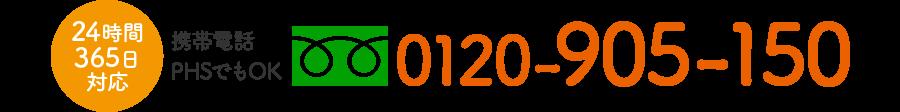 フリーダイヤル 0120-541-734
