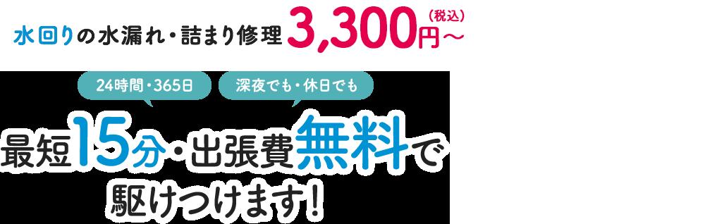 【高田馬場・早稲田エリアでNo.1の低料金】トイレの水漏れ・詰まり修理 2,500円~ 最短15分・出張費無料で駆けつけます!