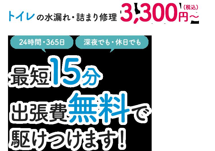 【山梨エリアでNo.1の低料金】トイレの水漏れ・トイレつまりの水漏れ・詰まり修理 2,500円~ 最短15分・出張費無料で駆けつけます!