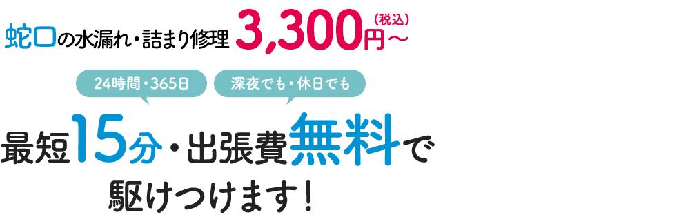 【長崎エリアでNo.1の低料金】蛇口の水漏れ・蛇口つまりの水漏れ・詰まり修理 2,500円~ 最短15分・出張費無料で駆けつけます!