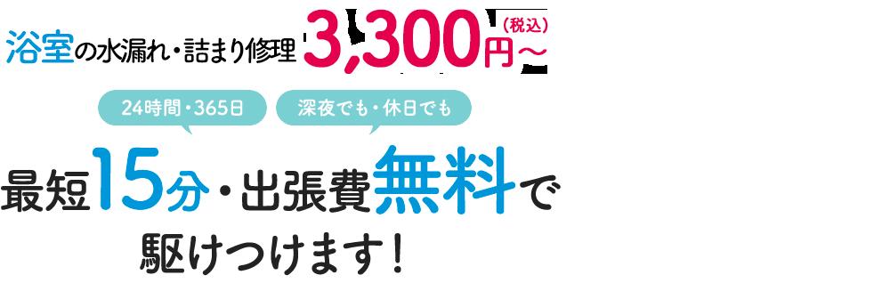 【石川エリアでNo.1の低料金】浴室の水漏れ・排水溝つまりの水漏れ・詰まり修理 2,500円~ 最短15分・出張費無料で駆けつけます!