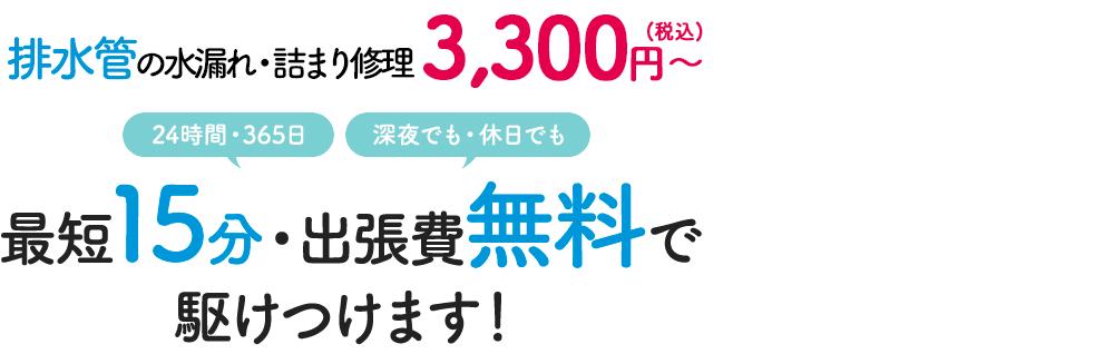 【鹿児島エリアでNo.1の低料金】排水管の水漏れ・パイプつまりの水漏れ・詰まり修理 2,500円~ 最短15分・出張費無料で駆けつけます!