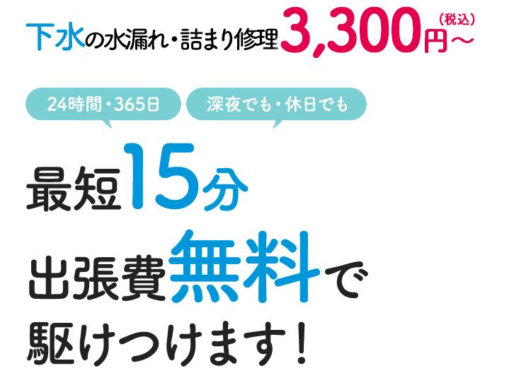 【兵庫エリアでNo.1の低料金】下水の水漏れ・下水トラブルの水漏れ・詰まり修理 2,500円~ 最短15分・出張費無料で駆けつけます!