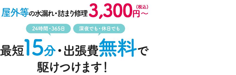 【静岡エリアでNo.1の低料金】屋外、その他の水漏れ・つまりの水漏れ・詰まり修理 2,500円~ 最短15分・出張費無料で駆けつけます!