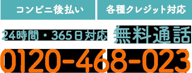 【コンビニ後払い】【各種クレジット対応】24時間・365日対応 無料通話 0120-468-023