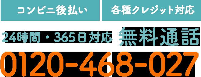 【コンビニ後払い】【各種クレジット対応】24時間・365日対応 無料通話 0120-468-027