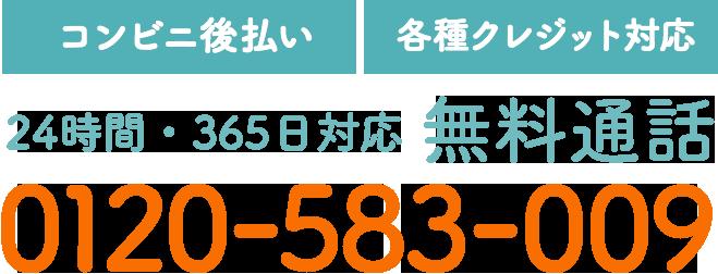 【コンビニ後払い】【各種クレジット対応】24時間・365日対応 無料通話 0120-583-009