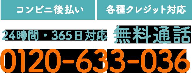 【コンビニ後払い】【各種クレジット対応】24時間・365日対応 無料通話 0120-633-036