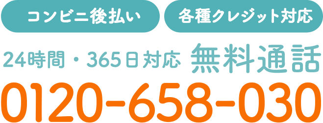 【コンビニ後払い】【各種クレジット対応】24時間・365日対応 無料通話 0120-658-030
