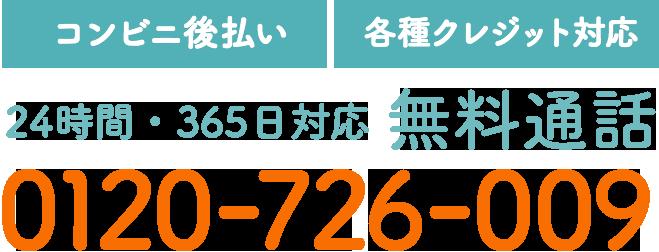 【コンビニ後払い】【各種クレジット対応】24時間・365日対応 無料通話 0120-726-009