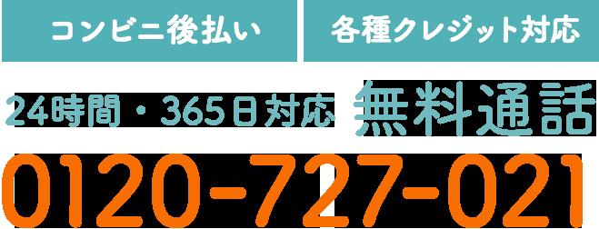【コンビニ後払い】【各種クレジット対応】24時間・365日対応 無料通話 0120-727-021