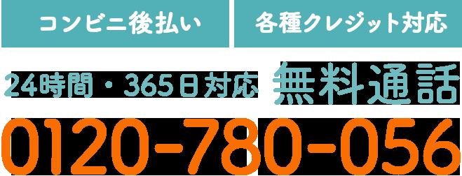 【コンビニ後払い】【各種クレジット対応】24時間・365日対応 無料通話 0120-780-056
