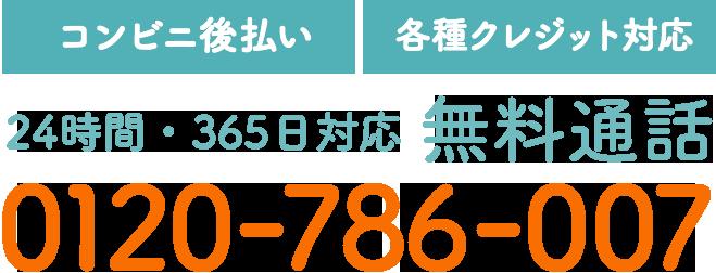 【コンビニ後払い】【各種クレジット対応】24時間・365日対応 無料通話 0120-786-007