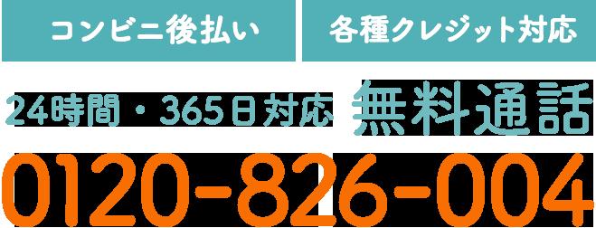 【コンビニ後払い】【各種クレジット対応】24時間・365日対応 無料通話 0120-826-004