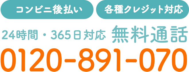 【コンビニ後払い】【各種クレジット対応】24時間・365日対応 無料通話 0120-891-070