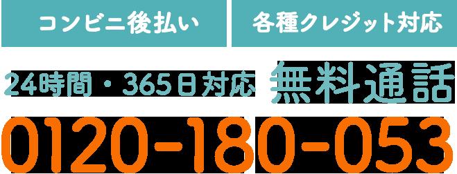 【コンビニ後払い】【各種クレジット対応】24時間・365日対応 無料通話 0120-180-053