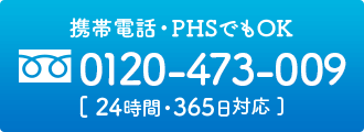 フリーダイヤル 0120-473-009