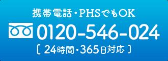 フリーダイヤル 0120-546-024