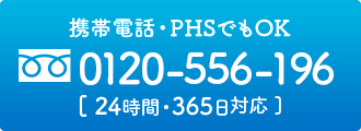 フリーダイヤル 0120-556-196