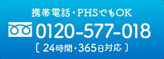 フリーダイヤル 0120-577-018