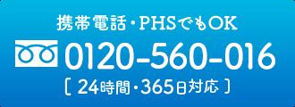 フリーダイヤル 0120-560-016