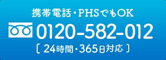 フリーダイヤル 0120-582-012