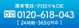 フリーダイヤル 0120-618-043