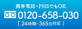 フリーダイヤル 0120-658-030