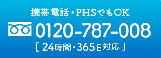 フリーダイヤル 0120-787-008