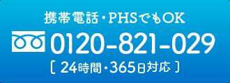 フリーダイヤル 0120-821-029
