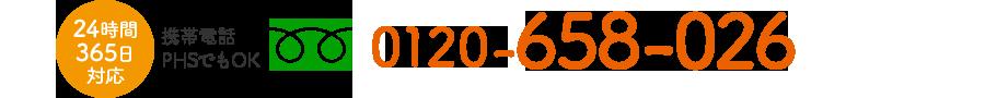 フリーダイヤル 0120-658-026