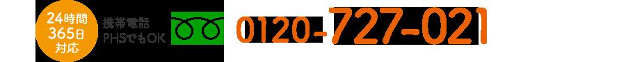 フリーダイヤル 0120-727-021