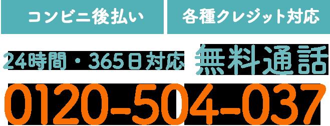 【コンビニ後払い】【各種クレジット対応】24時間・365日対応 無料通話 0120-504-037