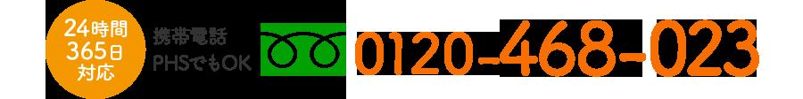 フリーダイヤル 0120-468-023