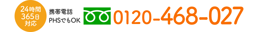 フリーダイヤル 0120-468-027