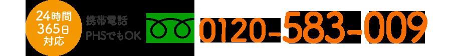 フリーダイヤル 0120-583-009