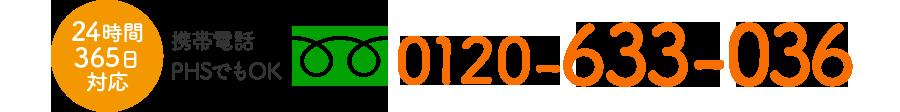 フリーダイヤル 0120-633-036