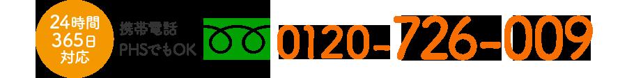 フリーダイヤル 0120-726-009
