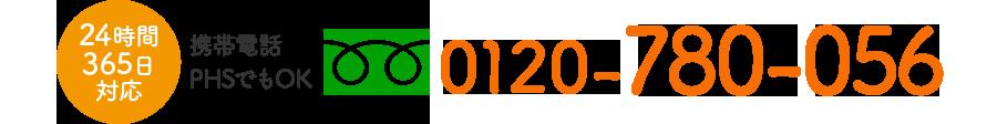 フリーダイヤル 0120-780-056