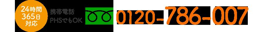 フリーダイヤル 0120-786-007