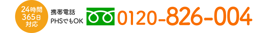 フリーダイヤル 0120-826-004