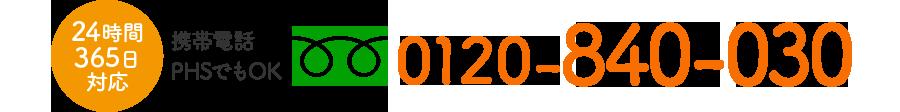 フリーダイヤル 0120-840-030