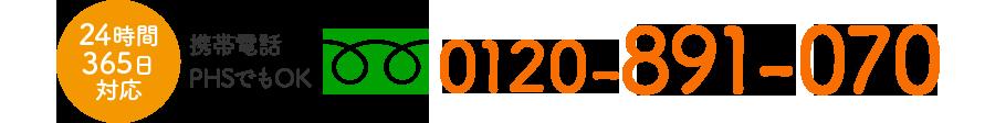 フリーダイヤル 0120-891-070