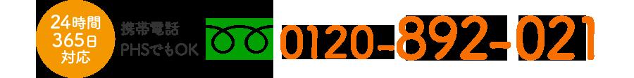 フリーダイヤル 0120-892-021