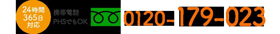 フリーダイヤル 0120-179-023