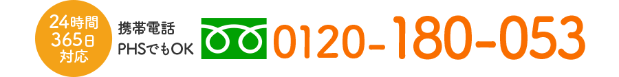 フリーダイヤル 0120-180-053