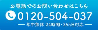 0120-504-037