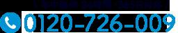 0120-726-009