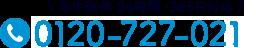 0120-727-021