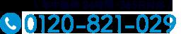 0120-821-029